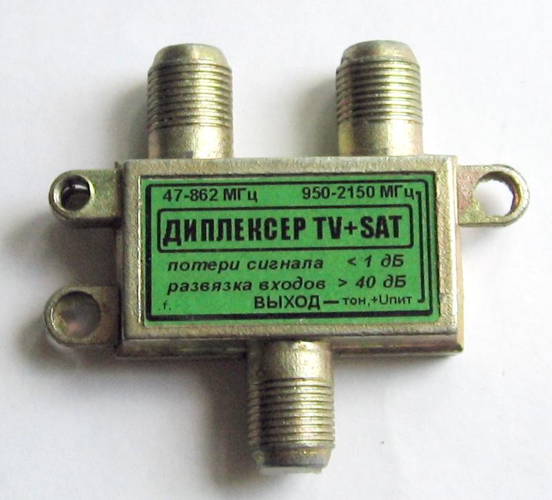 Diplexer_TV_SAT.jpg